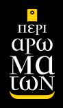 Περί Αρωμάτων Logo